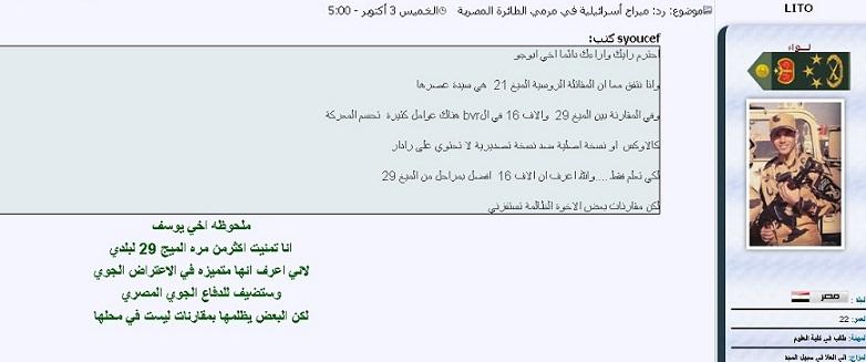 شرح للمقاتلة ميج 29 ام 2 - صفحة 4 796880736