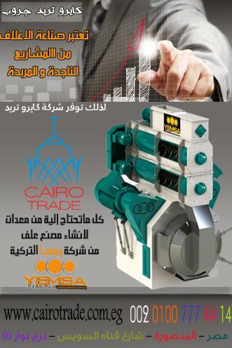 صناعة العلف مشروع ناجح و مربح 113974286
