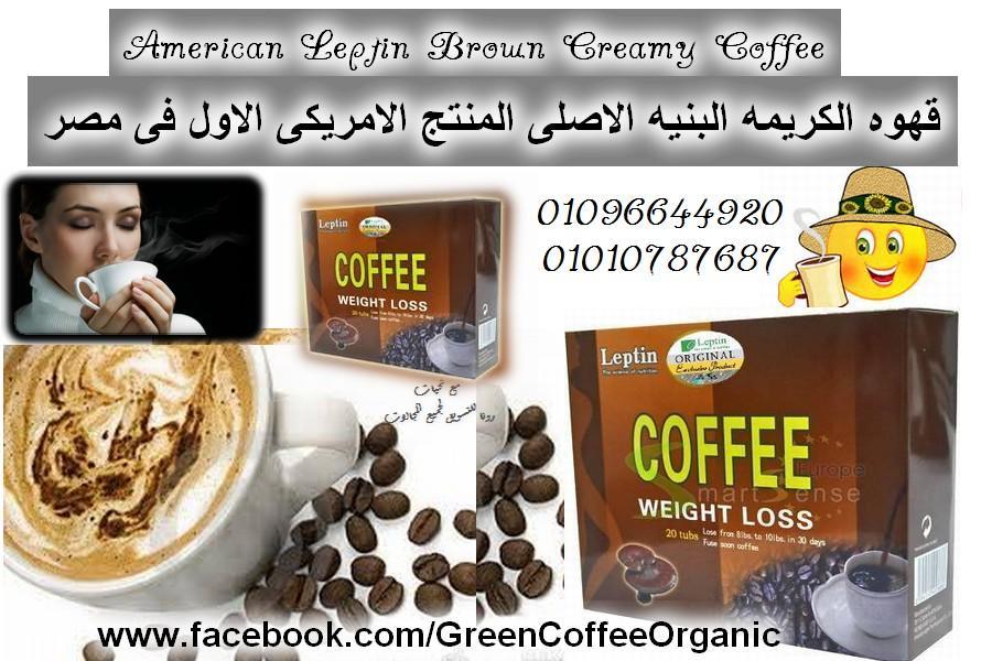 كبسولات القهوه الخضراء للتخسيس الامن والصحى - والقهوه الخضراء 1000 الامريكيه للتخسيس  157421946