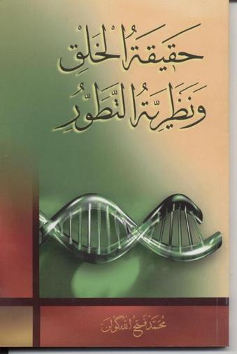 حقيقة الخلق و نظرية التطور  -  محمد فتح الله كولن  742501948