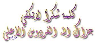 كل يوم دعاء /سعاد عثمان - صفحة 5 367698366