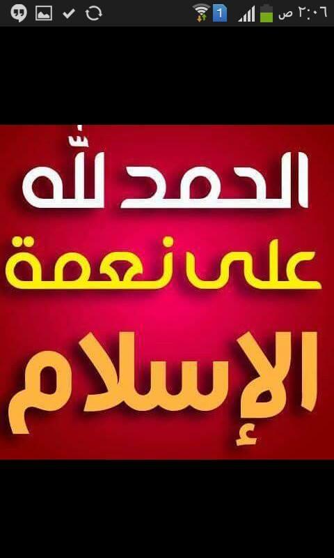 كل يوم دعاء /سعاد عثمان - صفحة 5 627361947