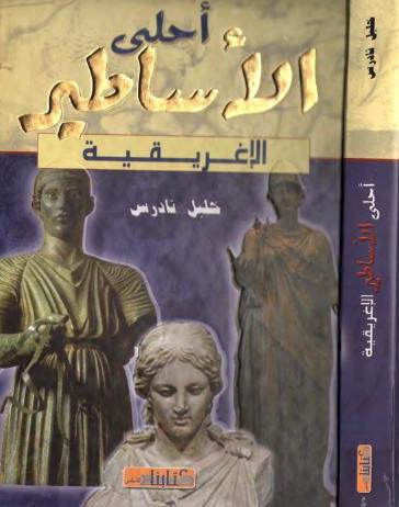 أحلى الأساطير الإغريقية لخليل تادرس 941784951