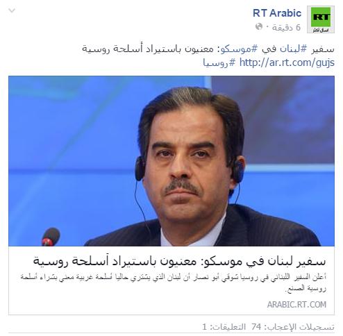 سفير لبنان في موسكو: معنيون باستيراد أسلحة روسية 833160579