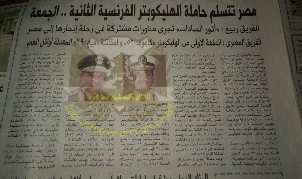 """مصر تتسلم أول دفعة من مروحيات """"Ka-52 """"Alligator"""" الهجومية في بداية  2017 954352043"""