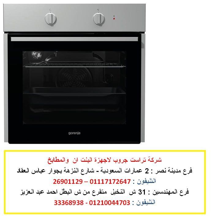 افران كهرباء -  فرن كهرباء 60 سم  (  للاتصال   01210044703 )     147531320