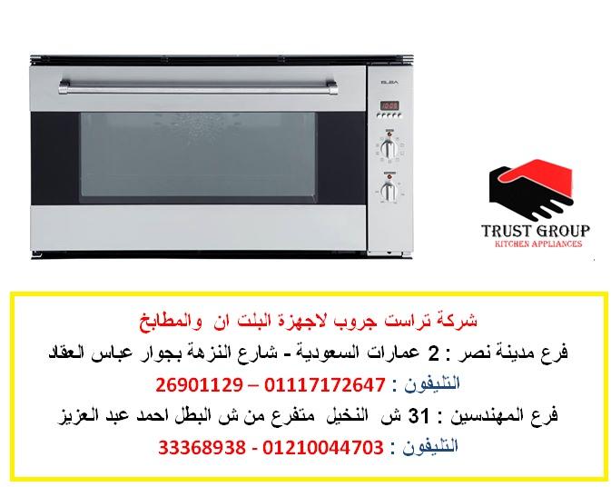 فرن بلت ان كهرباء  -  فرن 90 سم البا  (  للاتصال   01210044703 )    577252280