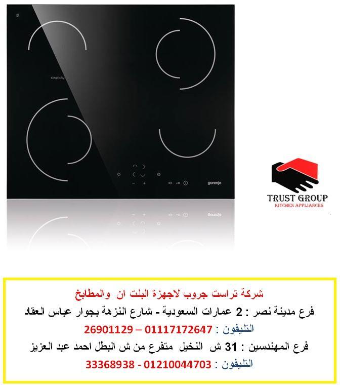 مسطح كهرباء جليم جاز - مسطح كهرباء 60 سم  ( للاتصال    01210044703) 657826286