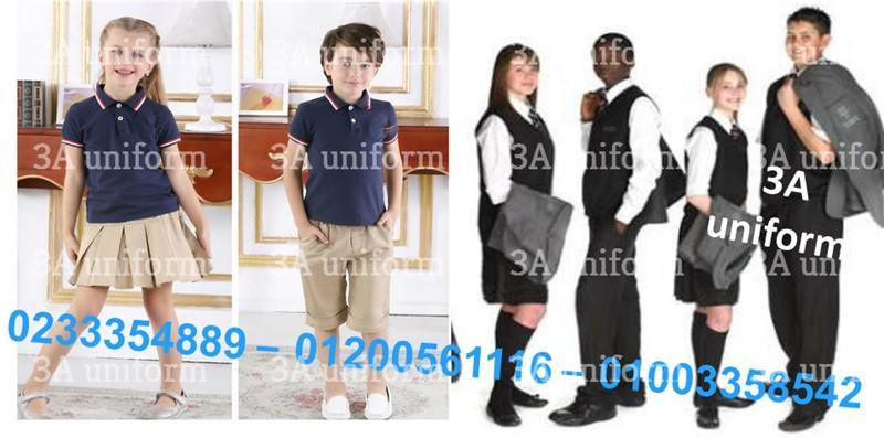 يونيفورم مدارس_افضل الخامات والتصاميم01003358542–0 252794347