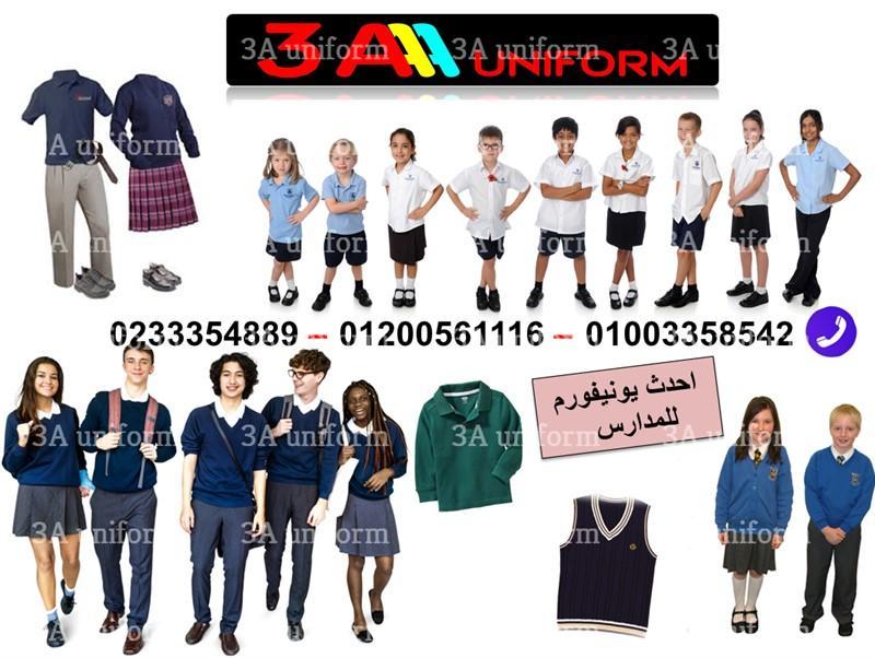 يونيفورم مدارس_افضل الخامات والتصاميم01003358542–0 847826635