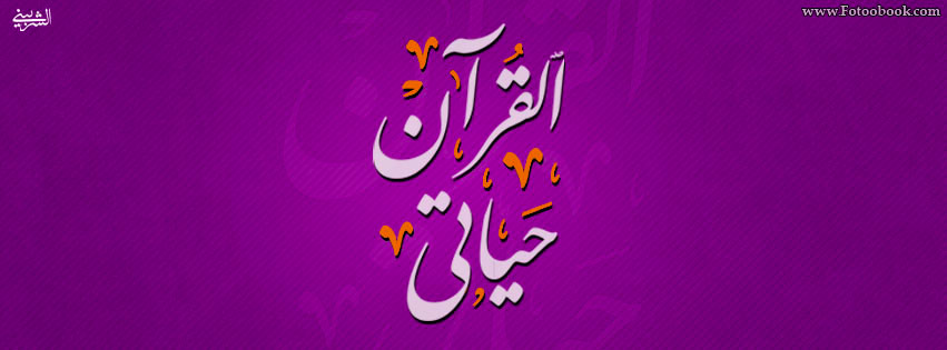 القرآن الكريم منهج حياة  735260513
