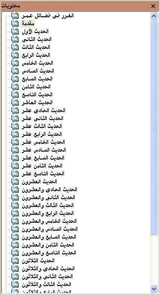 الغـرر في فضـائل عـمـر كتاب اكتروني رائع  381473950
