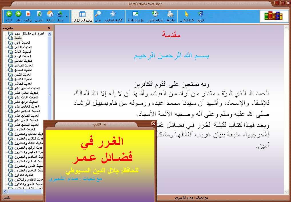الغـرر في فضـائل عـمـر كتاب اكتروني رائع  554639803