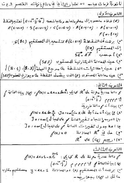 الاختبار الثاني بثانوية فرحات عباس  199752542