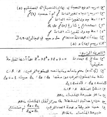 الاختبار الثاني بثانوية فرحات عباس  930951506