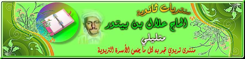 منتديات الحاج علال ببر 541901055