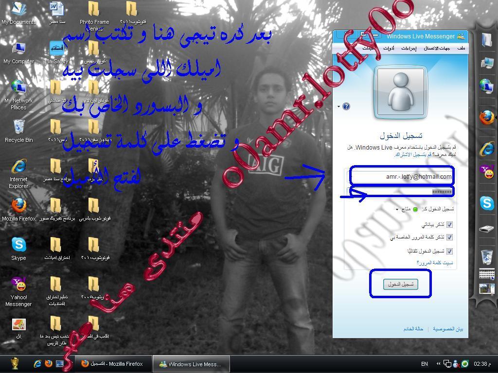 الشرح + الصور للتسجيل فى MSN Mail 427533511