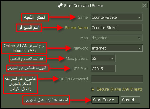 """شرح كيفية فتح ســيـــرفـــر Online"""" 367678225"""