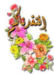 صور عن الغياب و تهنئة بسلامة العودة- حصريا على منتدى واحة الإسلام 375770813