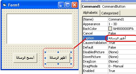 الدرس السادس ...التعامل مع أدوات الفجوال بيسك 6 ...أداة Textbox & lable  673215290