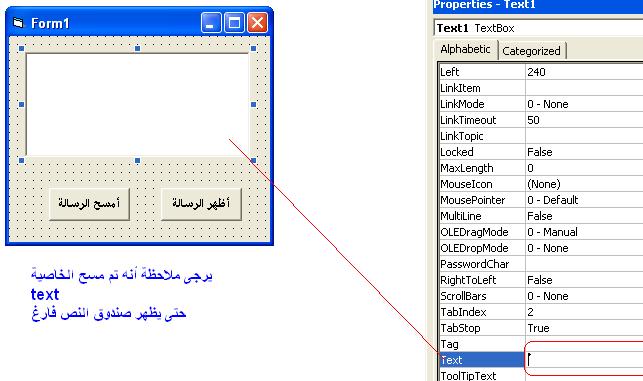 الدرس السادس ...التعامل مع أدوات الفجوال بيسك 6 ...أداة Textbox & lable  769512447