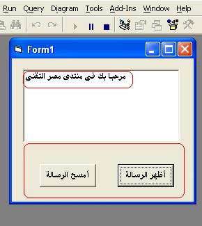 الدرس السادس ...التعامل مع أدوات الفجوال بيسك 6 ...أداة Textbox & lable  176479561