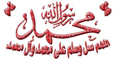 ابدأ يومك بذكر آية قرآنية ثم الصلاة على الحبيب المصطفى محمد  صلى الله عليه وسلم  -2- - صفحة 12 599347332