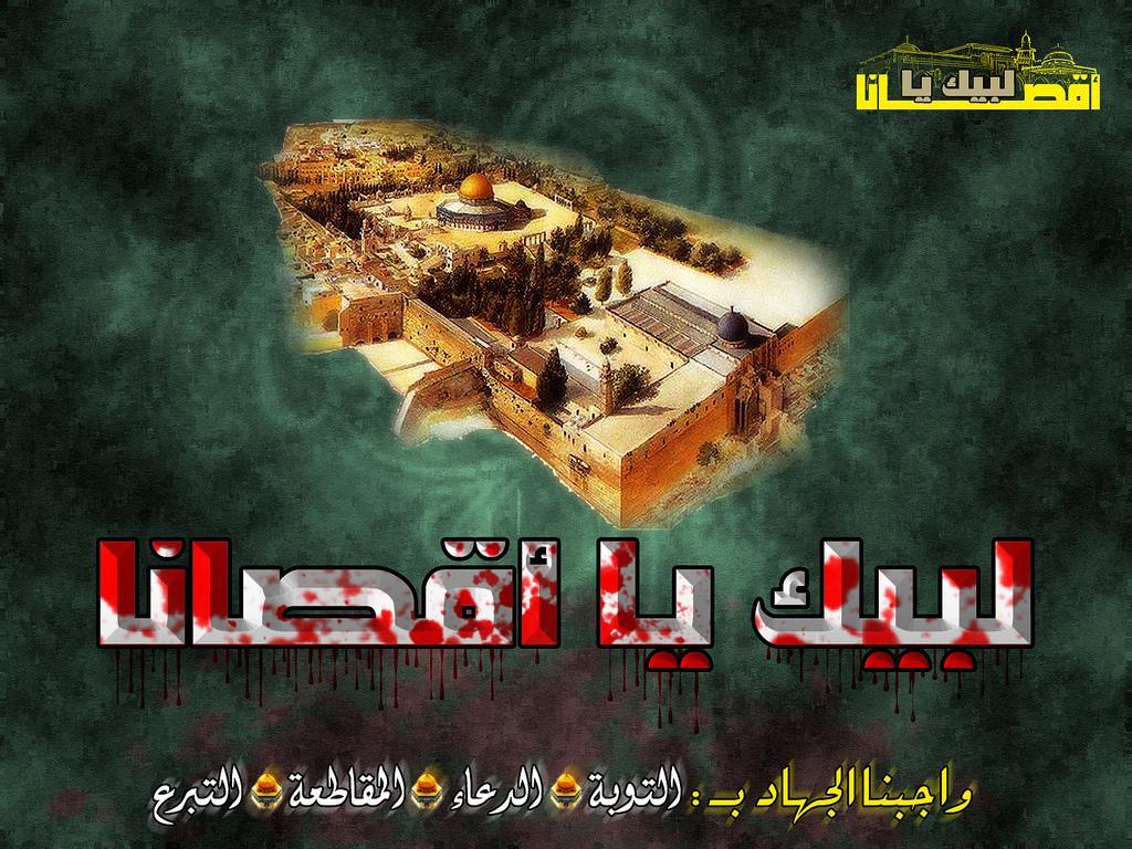 أنّات المسجد الأقصى من الأعماق نرسلها 346281484