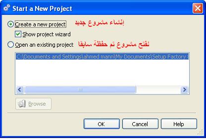 كيفية تحزيم برنامج بأستخدام برنامج Setup Factory مع شرح وضع سيريال نمر لبرنامجك ؟ 473077897