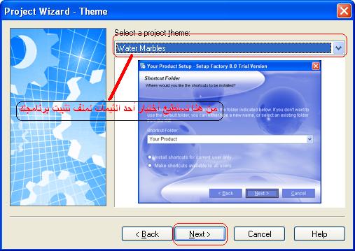 كيفية تحزيم برنامج بأستخدام برنامج Setup Factory مع شرح وضع سيريال نمر لبرنامجك ؟ 602780146
