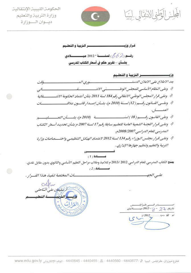 قرار وزير التربية والتعليم بمجانية الكتاب المدرسي 267097652
