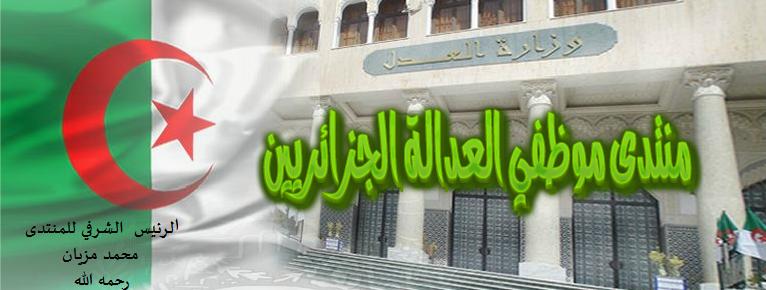 منتدى موظفي قطاع العدالة الجزائريين