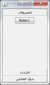 تعلم كيفية إنشاء قوائم متحركة مثل قوائم OutlookBar فى تطبيقات الجافا  467369758