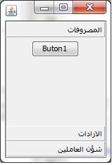 تعلم كيفية إنشاء قوائم متحركة مثل قوائم OutlookBar فى تطبيقات الجافا  567548064
