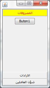 تعلم كيفية إنشاء قوائم متحركة مثل قوائم OutlookBar فى تطبيقات الجافا  869422070