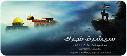 أنشودة سيُشرق فجرك mp3 محمد العمري 208047378