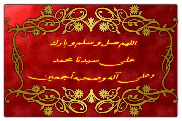 سجل حضورك بالصلاة على النبي  - صفحة 12 782429381