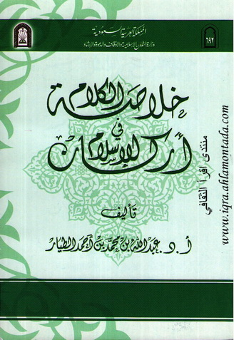 خلاصة الكلام في أركان الإسلام - أ.د.عبدالله بن محمد بن أحمد الطيار 810306794