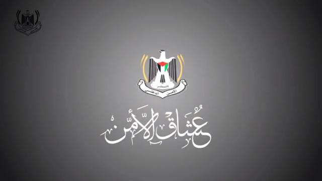 عشاق الأمن فريق غرباء mp3 829271434