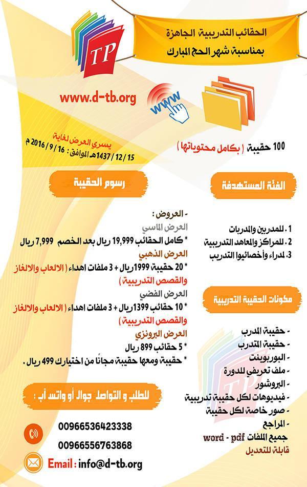 الحقائب التدريبية الجاهزة بمناسبة شهر الحج المبارك 961364175