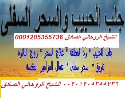 الشيخ الروحاني 00201205355736