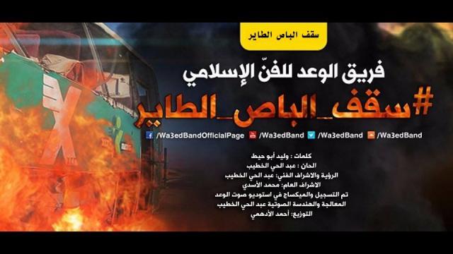 سقف الباص الطايرmp3+فيديو فريق الوعد الإسلامي 932858241