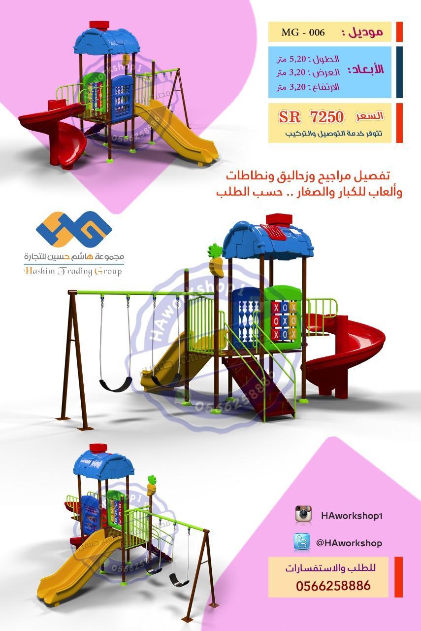 مصنع العاب هاشم حسين مراجيح زحاليق سلم تسلق صحن دوار نطاطات العاب هزازة 0566258886 318357881