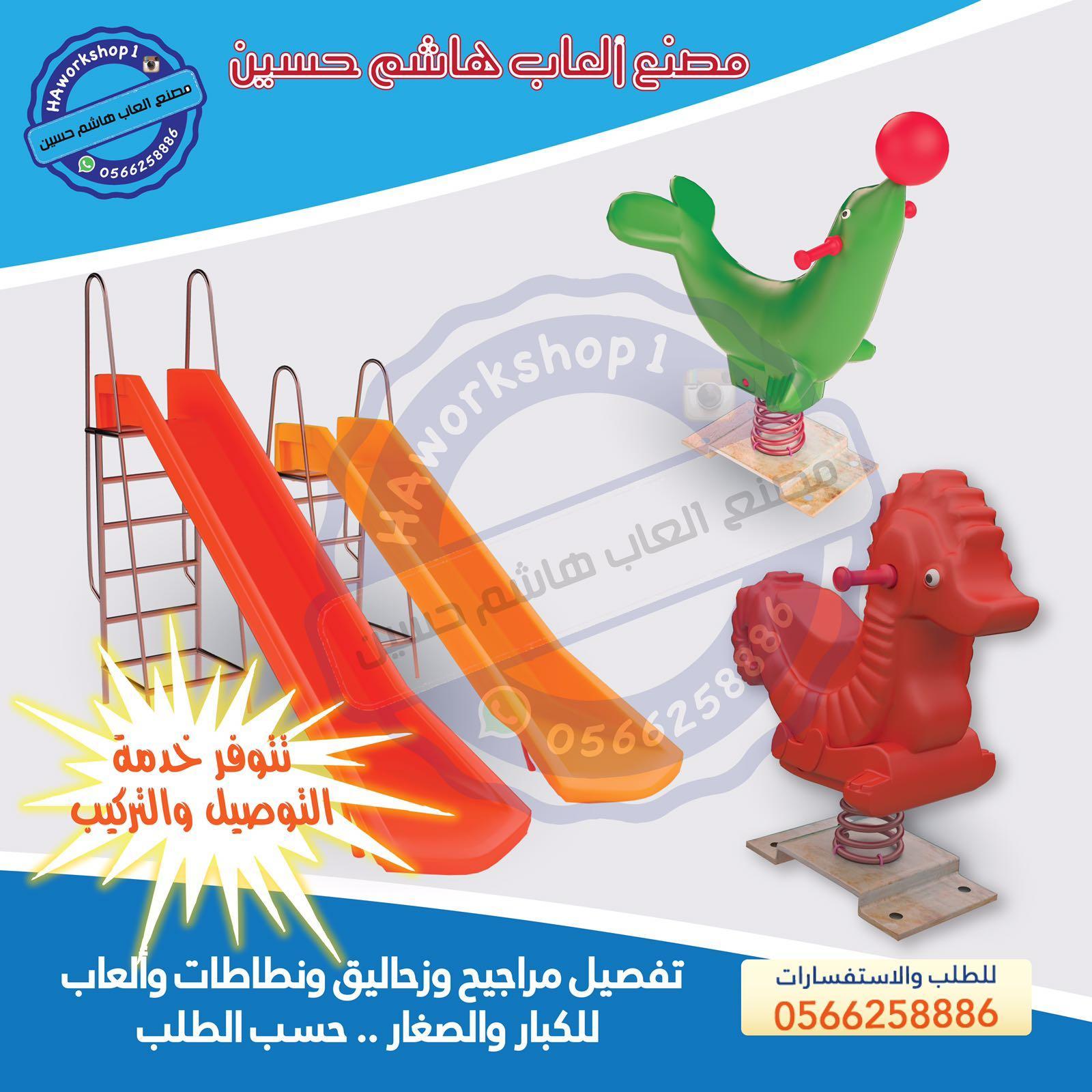 مصنع العاب هاشم حسين مراجيح زحاليق سلم تسلق صحن دوار نطاطات العاب هزازة 0566258886 817006181