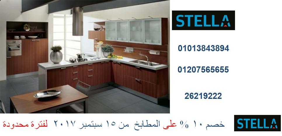 مطابخ اكريليك  ( خصم 10 % على المطابخ  لفترة محدودة  . للاتصال  01207565655 )  230150395