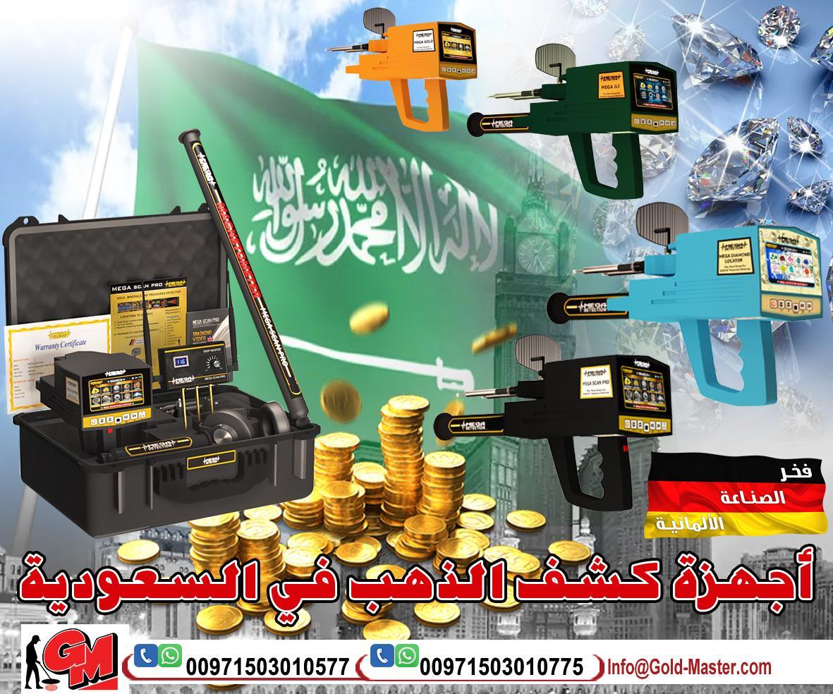 اجهزة كشف الذهب فى الخرمه السعوديه جهاز ميجا سكان برو  438245627
