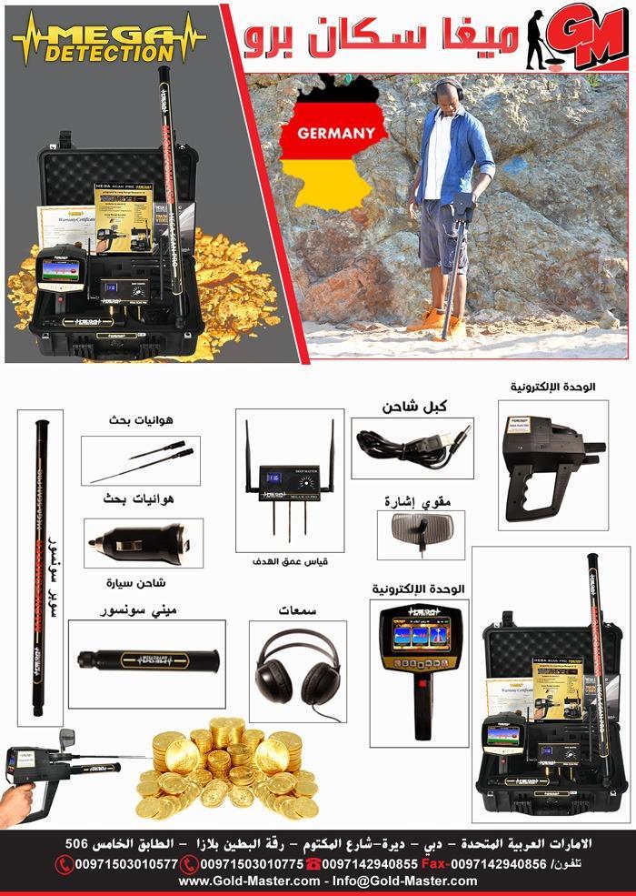 اجهزة كشف الذهب فى الخرمه السعوديه جهاز ميجا سكان برو  542961129