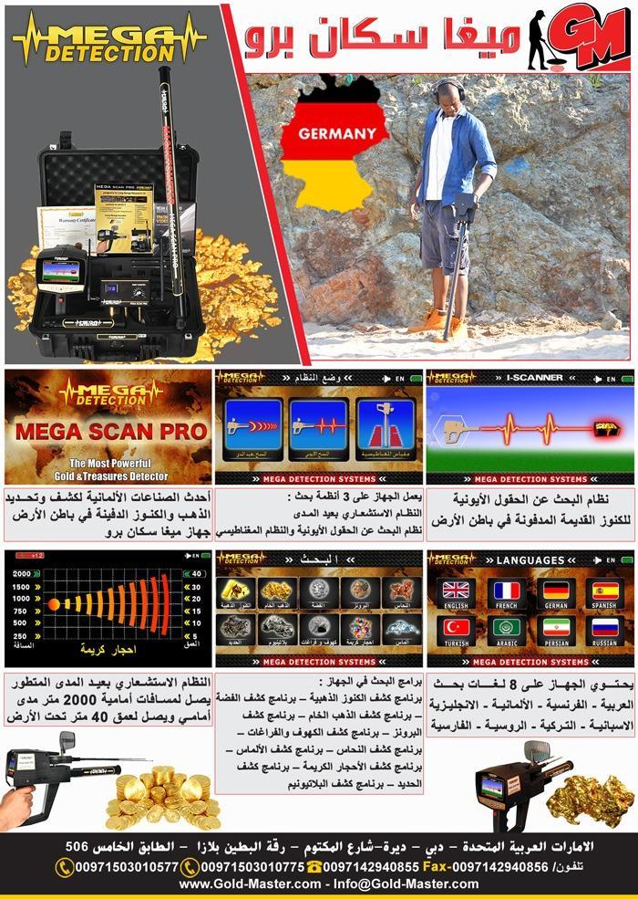 اجهزة كشف الذهب فى الخرمه السعوديه جهاز ميجا سكان برو  938948796