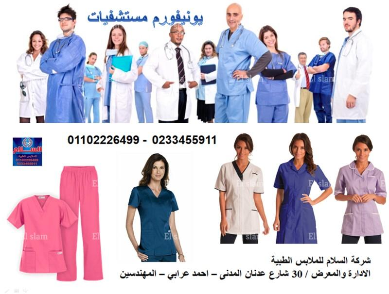 اماكن تصنيع يونيفورم طبى ( السلام للملابس الطبية 01102226499 )   330190444