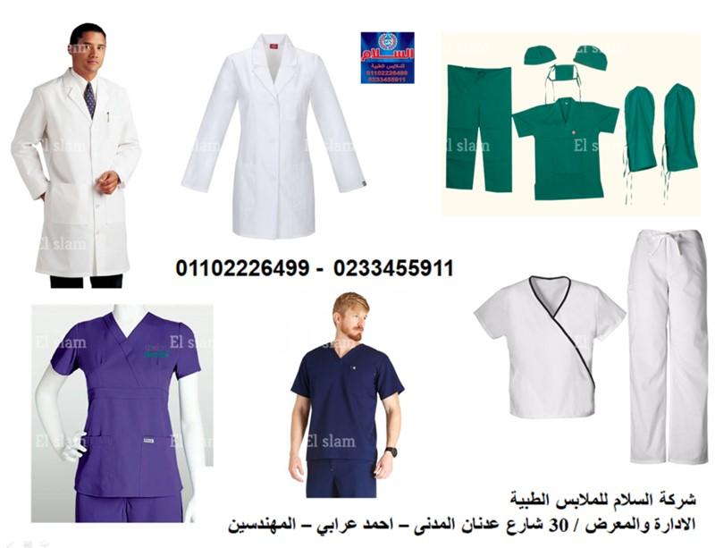 الزى الطبي - ملابس طبية ( شركة السلام للملابس الطبية 01102226499 )  492120465